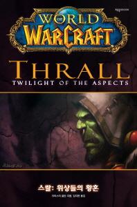 월드 오브 워크래프트: 스랄 위상들의 황혼