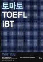 토마토 TOEFL IBT WRITING(CD 2장 포함)