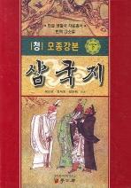 청 모종강본 삼국지(하)