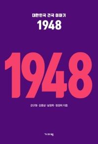대한민국 건국 이야기 1948