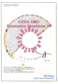 동영상으로 배우는 CATIA DMU Kinematics Simulation 1부(DVD)