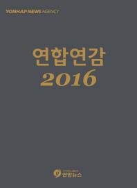 연합연감(2016)