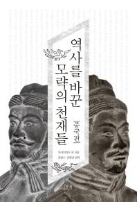역사를 바꾼 모략의 천재들: 중국편