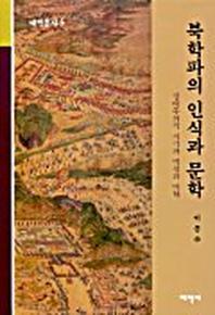 북학파의 인식과 문학:상대주의적 시각과 역설의 미학