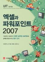 엑셀과 파워포인트 2007