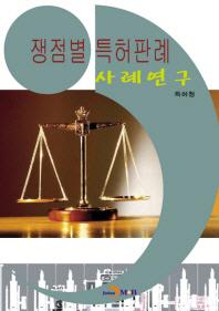 쟁점별 특허판례 사례연구