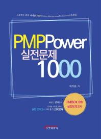 PMP Power 실전문제 1000