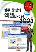 실무 중심의 엑셀 2003