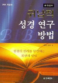 귀납적 성경연구 방법