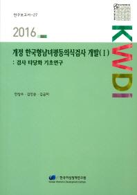 개정 한국형남녀평등의식검사 개발. 1