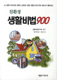 친환경 생활비법 900