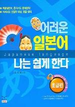 어려운 일본어 나는 쉽게 한다 (초급편) (CD , TAPE 1개 포함)
