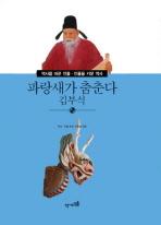 파랑새가 춤춘다 김부식