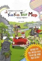 KIDS KIDS TOUR MAP: 한국을 여행하다