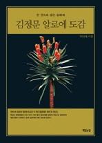 김정문 알로에 도감