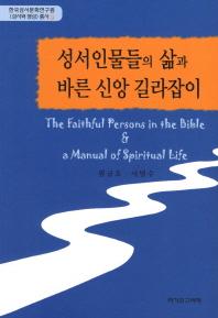 성서인물들의 삶과 바른 신앙 길라잡이