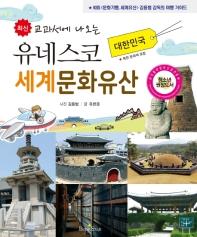 최신 교과서에 나오는 유네스코 세계문화유산: 대한민국