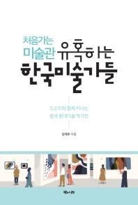 처음 가는 미술관 유혹하는 한국 미술가들