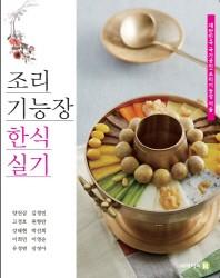대한민국 국가공인 조리기능장이 저술한 조리기능장 한식실기(2018)