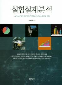 실험설계분석