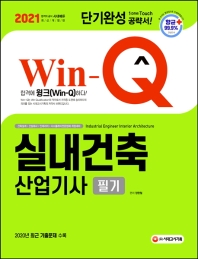 Win-Q 실내건축산업기사 필기(2021)