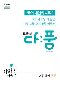 교과서 다품 고등 국어(공통)(2021)