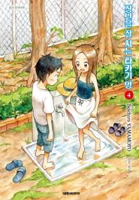장난을 잘 치는 타카기양. 4