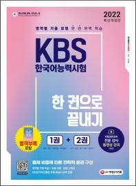 2022 KBS 한국어능력시험 한 권으로 끝내기