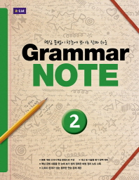 Grammar Note. 2