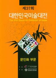 제37회 대한민국 미술대전 문인화부문