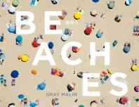 비치스(Beaches)