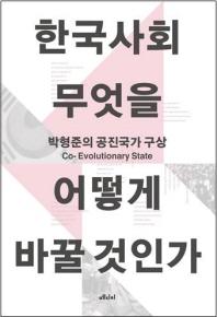 한국사회 무엇을 어떻게 바꿀 것인가