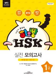 어린이 중국어 하오빵 신 HSK 1급 실전 모의고사