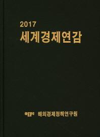 세계경제연감(2017)