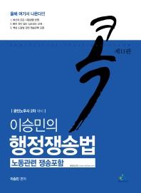 이승민의 콕 행정쟁송법
