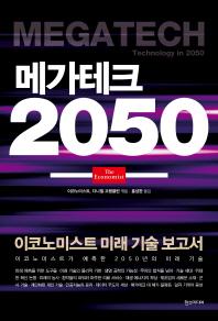 메가테크 2050