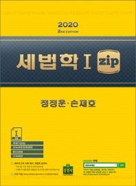 세법학. 1 zip(2020)