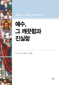 예수, 그 깨끗함과 진실함