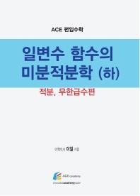 Ace 편입수학 일변수 함수의 미분적분학(하): 적분, 무한급수편