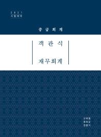 객관식 재무회계: 중급회계(2021)