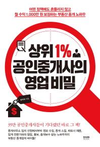 상위 1% 공인중개사의 영업 비밀