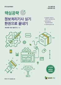 핵심공략 정보처리기사 실기 한 권으로 끝내기(2021)