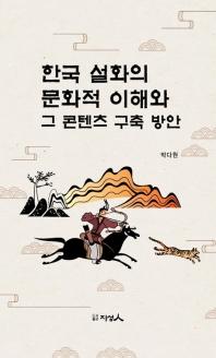한국설화의 문화적 이해와 그 콘텐츠 구축방안