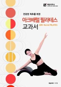건강한 척추를 위한 아크배럴 필라테스 교과서