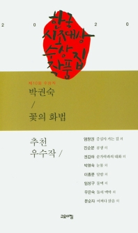 한국 시조대상 수상작품집(제10회)