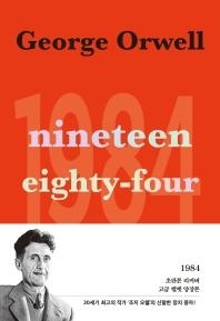 1984(초판본)(초판본 리커버 고급 벨벳 양장본)