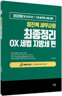 이진욱 세무사의 최종정리 OX세법 지방세편(2020)