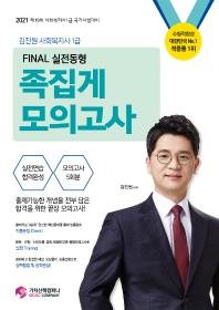 김진원 사회복지사 1급 Final 실전동형 족집게 모의고사(2021)