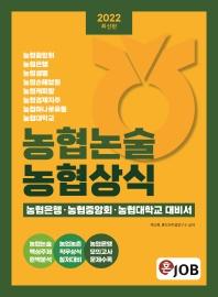 2022 혼잡(JOB) 농협논술 농협상식