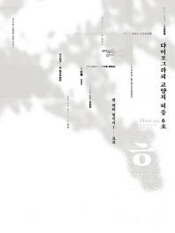 ㅎ 타이포그라피 교양지 히읗 6호(2014)